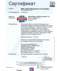 BRC Global Standard for Food Safety (RU)